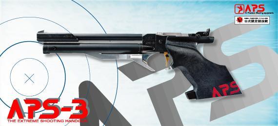 マルゼン APS-3 精密射撃