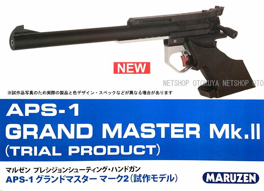APS-1 グランドマスター Mk.2 マーク2 精密射撃 エアガン マルゼン
