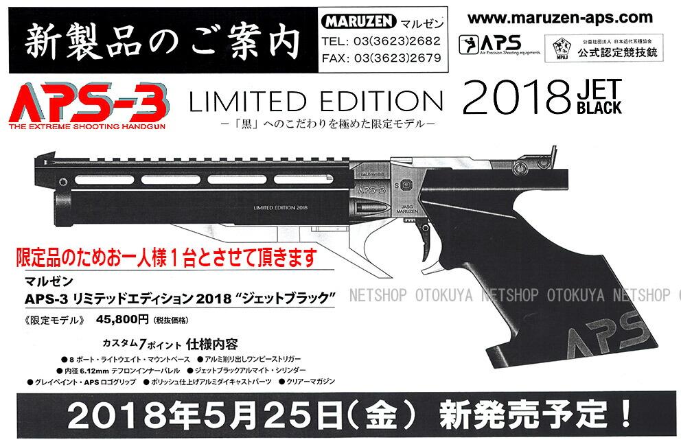 APS-3 Limited Edition 2018 リミテッド エディション 2018 精密射撃ガン マルゼン