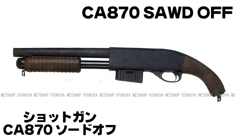 ショットガン CA870 ソードオフ マルゼン