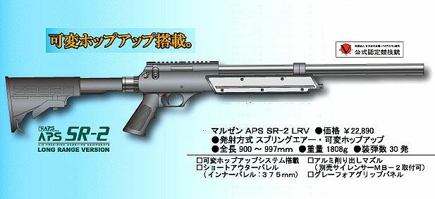マルゼン SR-2 LRV ホップアップ 精密射撃