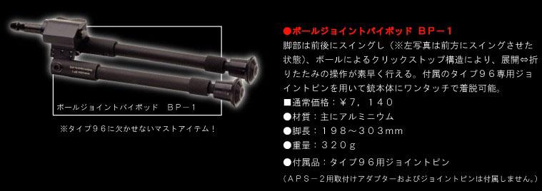 マルゼン Type96 精密射撃