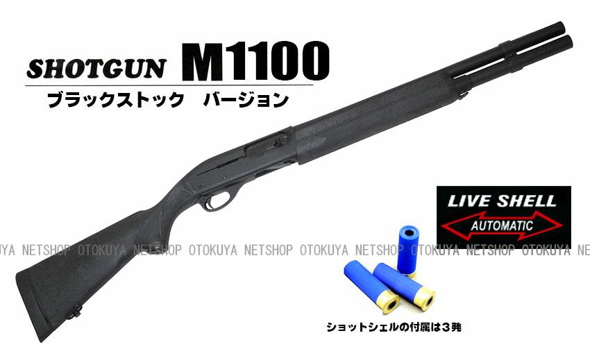 ガス ショットガン M1100 マルゼン