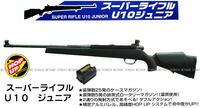 クラウンモデル スーパー ライフル U10 ジュニア