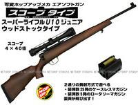 クラウンモデル スーパー ライフル U10 ジュニア スコープ