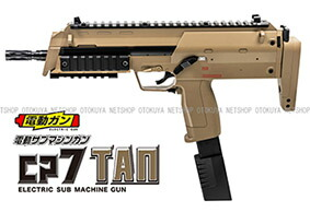 電動ガン マガジン CP7 MP7 クラウン