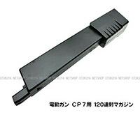 電動ガン マガジン 120連 CP7 MP7 クラウン