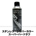 キャロムショット スプレー ステンレス シルバー スーパーハードタフ 金属 塗装