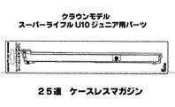 ケースレスマガジン クラウンモデル スーパー ライフル U10 ジュニア オプション マガジン