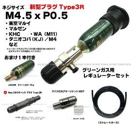 外部ソース化 レギュレーター フルセット Typre3R マルイ