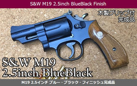 ハートフォード 発火 モデルガン M19 ブルーブラック
