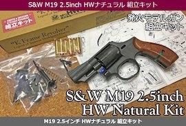 ハートフォード 発火 モデルガン M19 組立キット