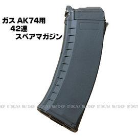 AK74 マガジン ガスガン KSC