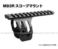 M93R マウントベース スコープ ガスガン KSC