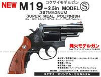 コクサイ 発火 モデルガン M19 モデルS