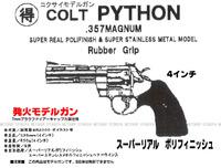 コクサイ 発火 モデルガン パイソン 4インチ ブラック