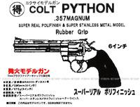 コクサイ 発火 モデルガン パイソン 6インチ ブラック
