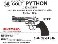 コクサイ 発火 モデルガン パイソン 4インチ ステンレス