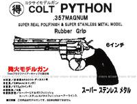 コクサイ 発火 モデルガン パイソン 6インチ ステンレス
