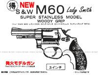 コクサイ 発火 モデル M60 レディースミス