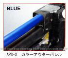 APS-3 アクセサリー アウターバレル マルゼン