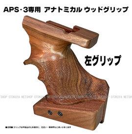 レフトハンド 左手用 木製グリップ APS-3 マルゼン