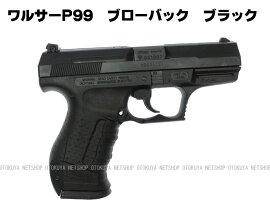 ワルサー P99 ガスガン マルゼン