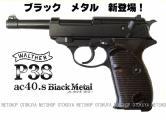 P38 ブラックメタル ワルサー 12連 マルゼン ガスガン