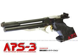 APS-3 エアガン 精密射撃 マルゼン