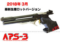 APS-3 精密射撃 エアガン マルゼン