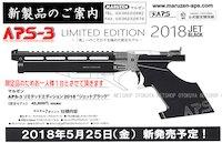 APS-3 リミテッド エディション Limited Edition 2018 マルゼン