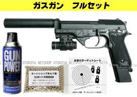 ガスガン フルセット M93R マルゼン
