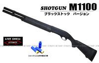ショットガン ガス M1100 マルゼン