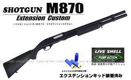 ガスショットガン M870 カスタム マルゼン