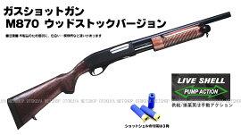 ガスショットガン M870 マルゼン ライフル
