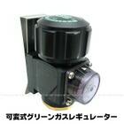 可変式 レギュレーター 圧力調整器 サンプロ グリーンガス