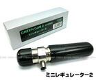 ミニレギュレーター 圧力調整器 サンプロ グリーンガス