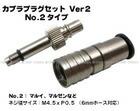 カプラプラグ サンプロ 6mm ガスガン