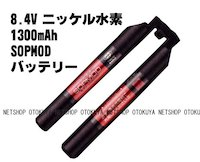 ニッケル水素 バッテリー SOPMOD U型 東京マルイ