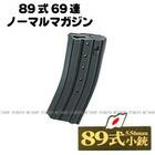 89式 小銃 東京マルイ 電動ガン 折曲銃床式 スペア マガジン