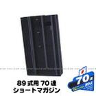 89式 小銃 東京マルイ 電動ガン 折曲銃床式 ショート マガジン