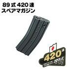 89式 小銃 東京マルイ 電動ガン 折曲銃床式 420連 スペア マガジン