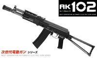 次世代電動ガン AK102 東京マルイ