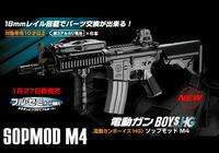 電動 ガンボーイ HC ハイサイクル SOPMOD M4 10才以上用 マルイ