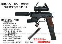 M93R 電動ハンドガン 東京マルイ 電動ガン