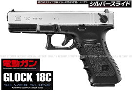 GLOCK グロック18C 電動ハンドガン 電動ガン 東京マルイ