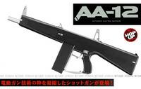 AA-12 電動ショットガン 東京マルイ