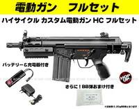 ハイサイクル 電動ガン フルセット G3 東京マルイ
