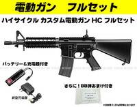ハイサイクル 電動ガン フルセット M4 CRW 東京マルイ