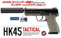 ガスガン ブローバック HK45 タクティカル 東京マルイ